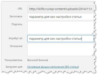 параметры картинки для seo статьи
