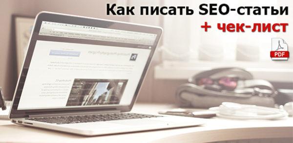 SEO-статьи