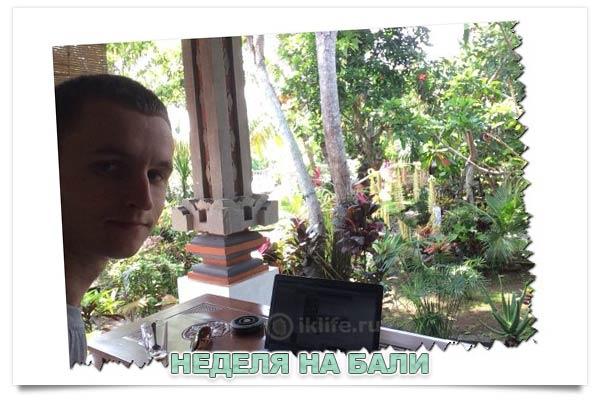 Неделя-на-Бали