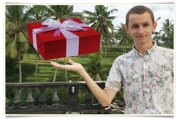Подарки-для-подписчиков-блога-iklife.ru