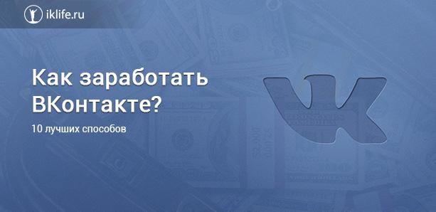 Как заработать на паблике ВКонтакте или на своей группе