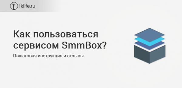 SmmBox (СммБокс)