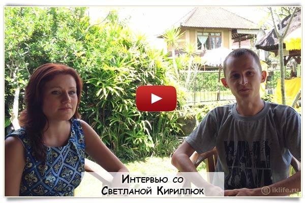 Интервью-со-Светланой-Кириллюк