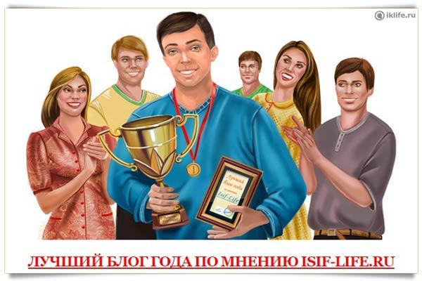 Конкурс лучший блог по мнению isif-life.ru