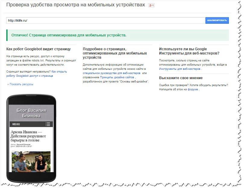 Проверка на мобильную версию сайта