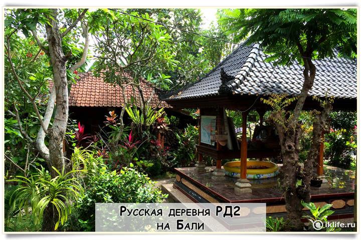 Деревня рд2 на Бали