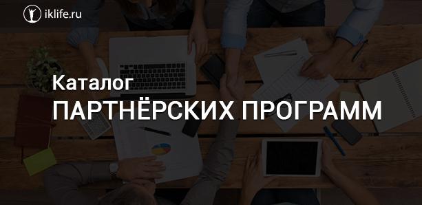 Каталог партнёрских программ 2016