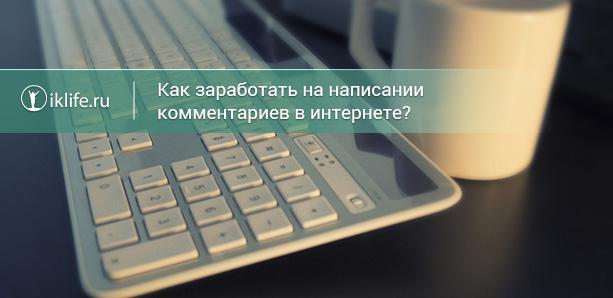 Как заработать на комментариях в интернете отзывы можно заработать на опросах в интернете