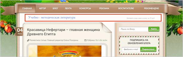 Рекламная строчка на блоге