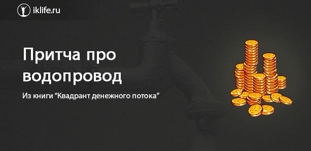 Притча про водопровод