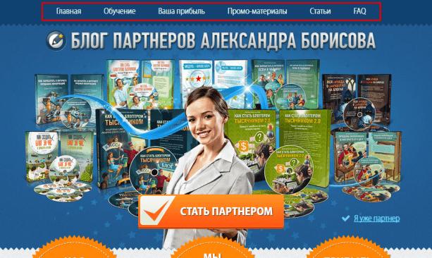 Партнёрка Александра Борисова