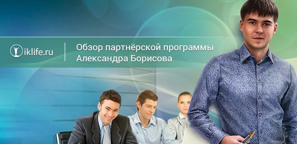 Партнёрская программа Александра Борисова