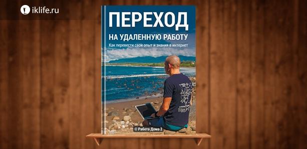 книга Переход на удалённую работу