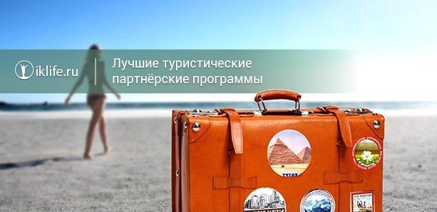 партнерки по туризму