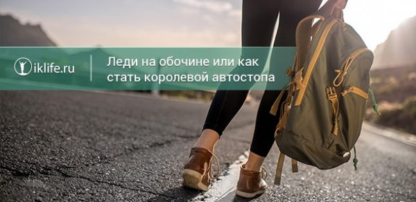 Автостоп для девушек