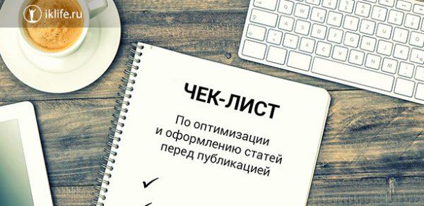 чек-лист по оптимизации и оформлению статей