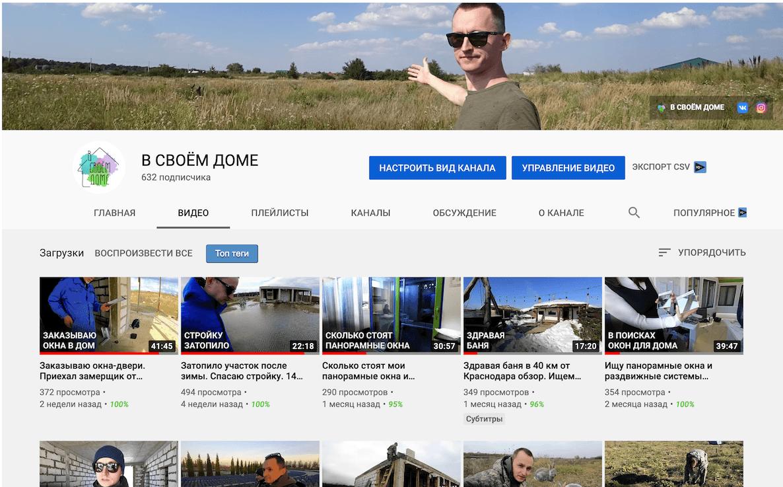 Начинаю вести свой Ютуб-канал
