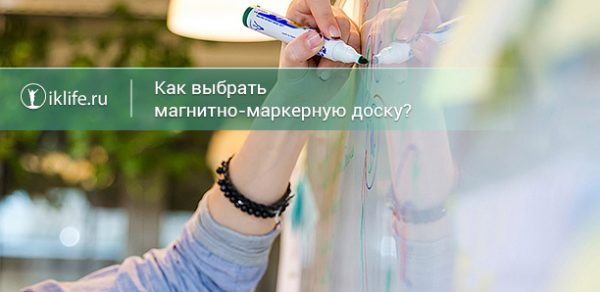 Как выбрать магнитно-маркерную доску