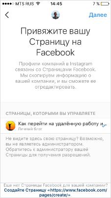 как привязать страницу Фейсбук