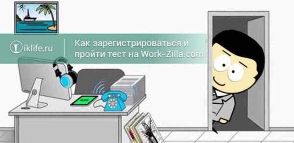 как пройти тест на work-zilla com