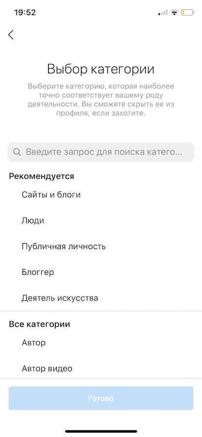 Выбираем категорию деятельности