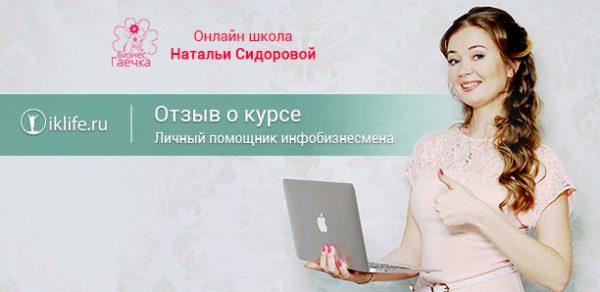 Наталья Сидорова отзывы о школе Бизнес Гаечка