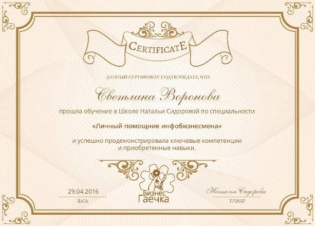 Сертификат школы Натальи Сидоровой