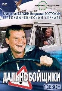 Дальнобойщики, 1 сезон, 19 серия