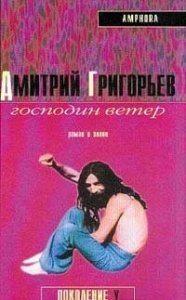 Дмитрий Григорьев — Господин Ветер