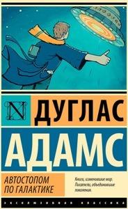 Дуглас Адамс — Автостопом по Галактике