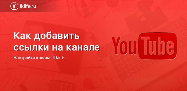 как добавить ссылки на канале youtube