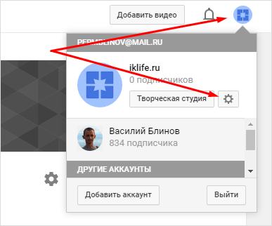 Как поменять название канала на YouTube