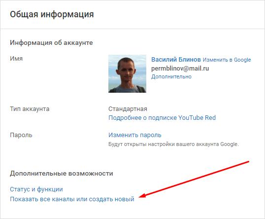 Как создать второй канал на YouTube