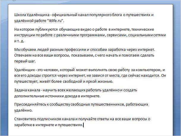 пример текста описание канала на ютубе