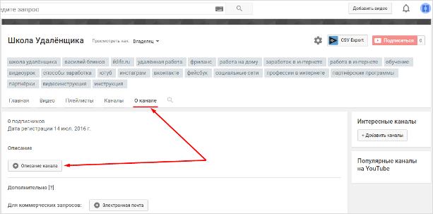 раздел о канале и кнопка описание канала