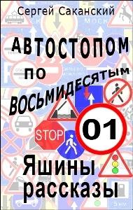 Сергей Саканский — Автостопом по восьмидесятым