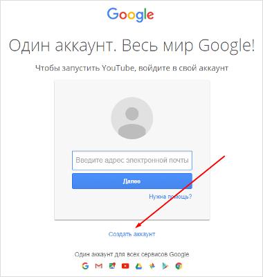 новый аккаунт google