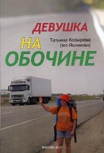 Татьяна Козырева (Яшникова) — Девушка на обочине