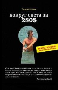 Валерий Шанин — Вокруг света за 280 $