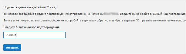 вводим код подтверждения аккаунта