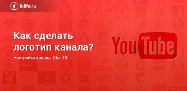 Как сделать логотип для канала на Ютубе
