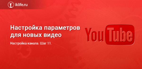 настройки по умолчанию для загрузки новых видео на Ютубе
