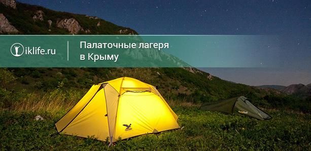 палаточный лагерь в крыму