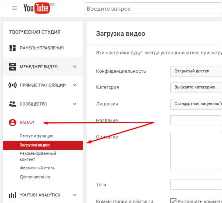 настройка параметров видео на Ютуб по умолчанию