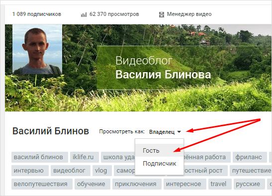 ютуб канал для гостей и подписчиков