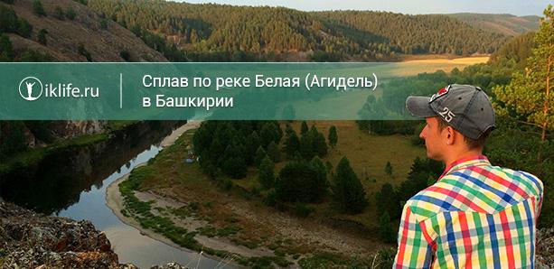 сплав по реке белая в башкирии