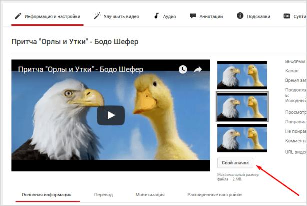 поставить заставку на видео на Ютубе