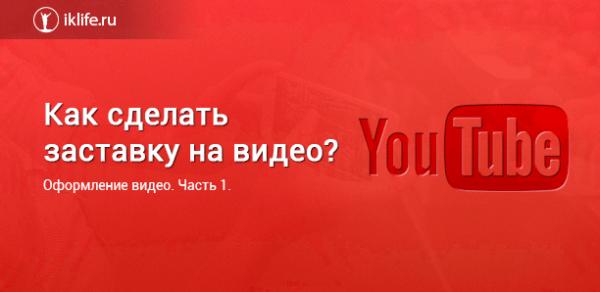 Как сделать заставку на видео на YouTube