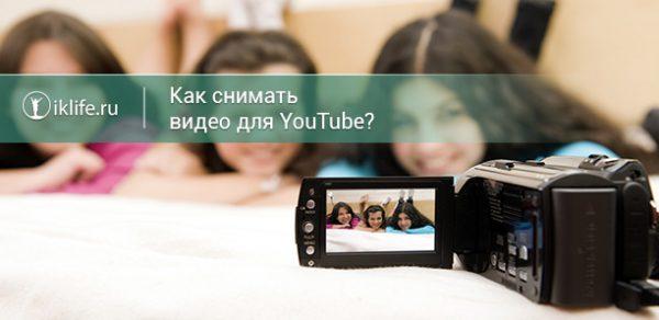 как снимать видео на ютуб