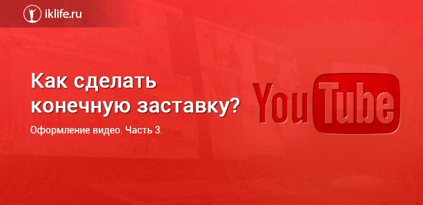 конечная заставка для видео на Ютуб
